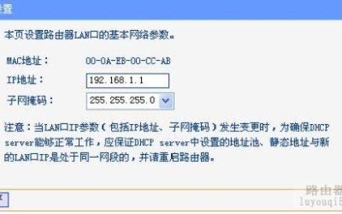 如何把路由地址由192.168.1.1改为192.168.0.1【图解】