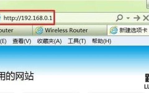无线路由器怎么改密码