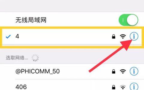 怎样用手机改WiFi密码?