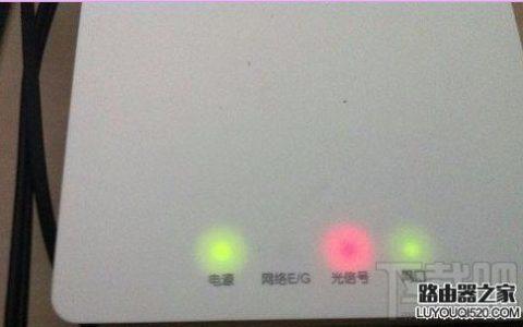 光猫光信号闪红灯不能上网怎么办?